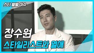【스타별별이슈】 젝스키스 장수원 배우 스타일리스트와 열애