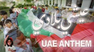 UNITED ARAB EMIRATES NATIONAL ANTHEM -