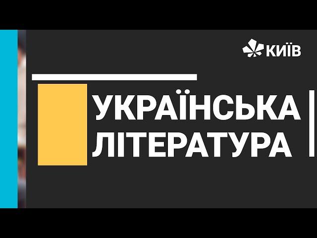 "9 клас. Українська література. Микола Гоголь ""Тарас Бульба"""