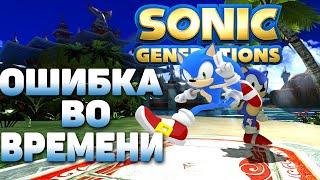"""Sonic Generations """"Угар, Приколы, Мемы"""""""