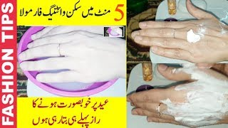 5 Minutes Skin Whitening Magical Formula | Get Fair, Glowing, Spotless Skin Permanently