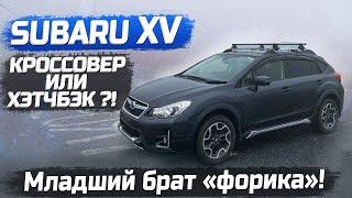 Subaru XV 2016.AWD.Это SUV или хэтчбэк!? Преимущества и отличный дизайн.