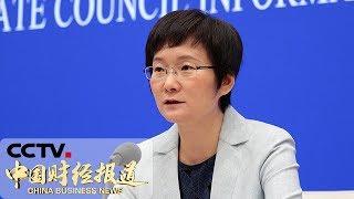 《中国财经报道》 20190814 11:00| CCTV财经