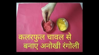 Colorful Chawal Rangoli Design !! Innovative and Creative Rangoli Art !!