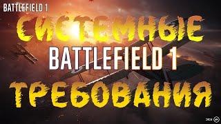 видео Battlefield 4: системные требования для игры