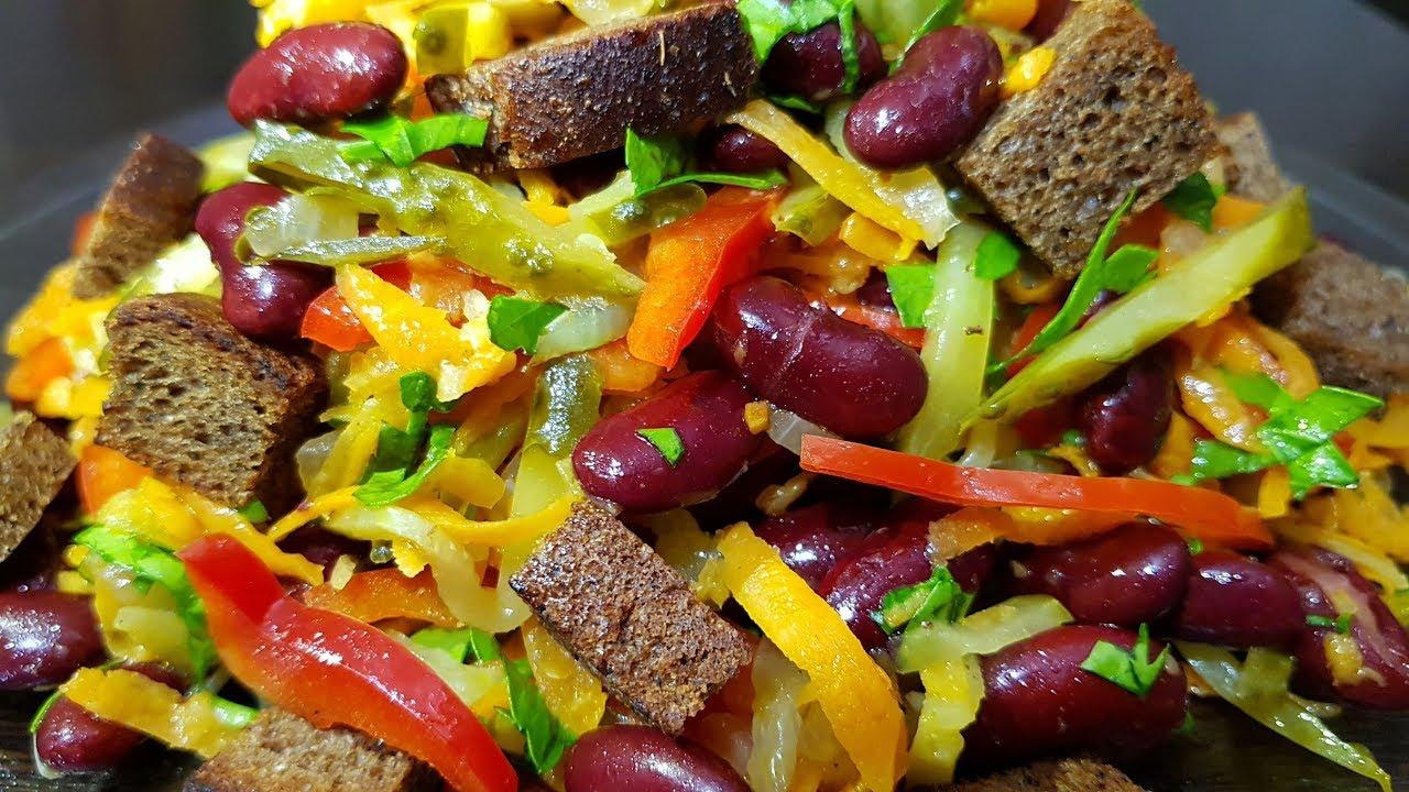 Божественный салат из ФАСОЛИ!!! ВЫ Захотите его Приготовить ЕЩЕ много раз!!!