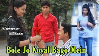 Bole Jo Koyal Bago Mein || Chudi Jo Khankee || Cute Love Story|| Unexpected Story || BY AR3D