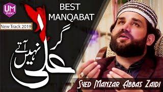 Gar Ali Nahi Atay By Syed Manzar Abbas Zaidi