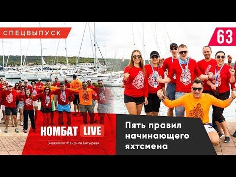 Хорватия. Яхтинг. Морской бой