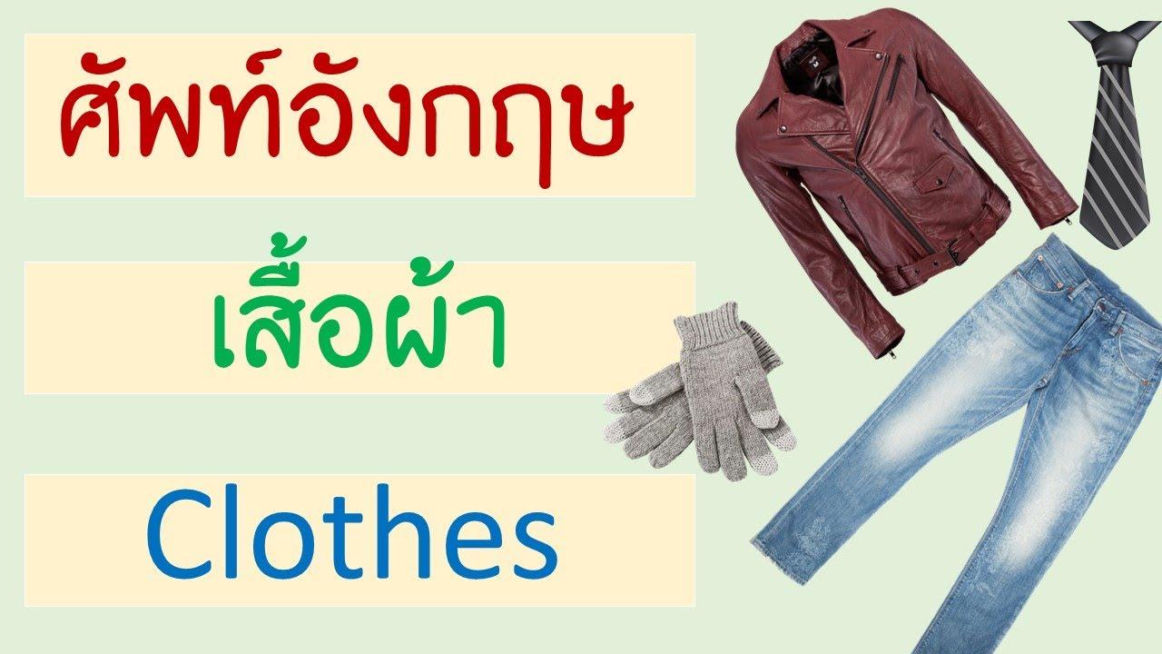 คำศัพท์ เสื้อผ้า ภาษาอังกฤษ Clothes