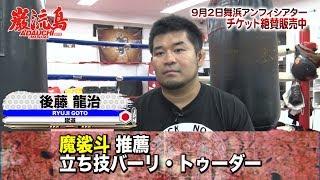 9・2巌流島、立ち技バーリ・トゥーダー後藤龍治インタビュー