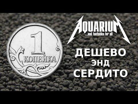 Грунт для аквариума своими руками видео