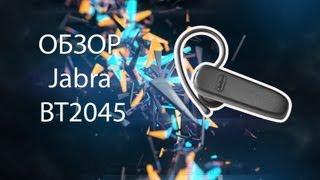 Обзор Jabra BT2045 [Bluetooth-гарнитура](, 2013-08-20T12:36:09.000Z)