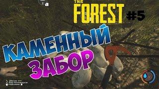 The Forest (сериал) - Строим каменный забор! #5