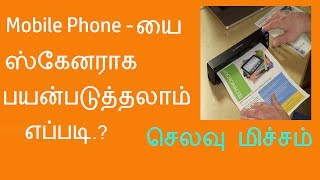 Mobile Phone Into Scanner | Document Pdf Images And Xl Format Scan | Tamil Android Tips