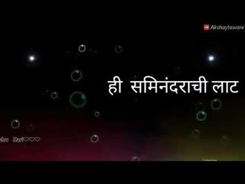 Hi Samundrachi Lat Deva Pahate Tumchi Vat Bappa Morya