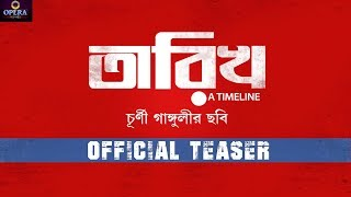 Tarikh Teaser | Saswata Chatterjee | Ritwick Chakraborty | Raima Sen | Churni Ganguly