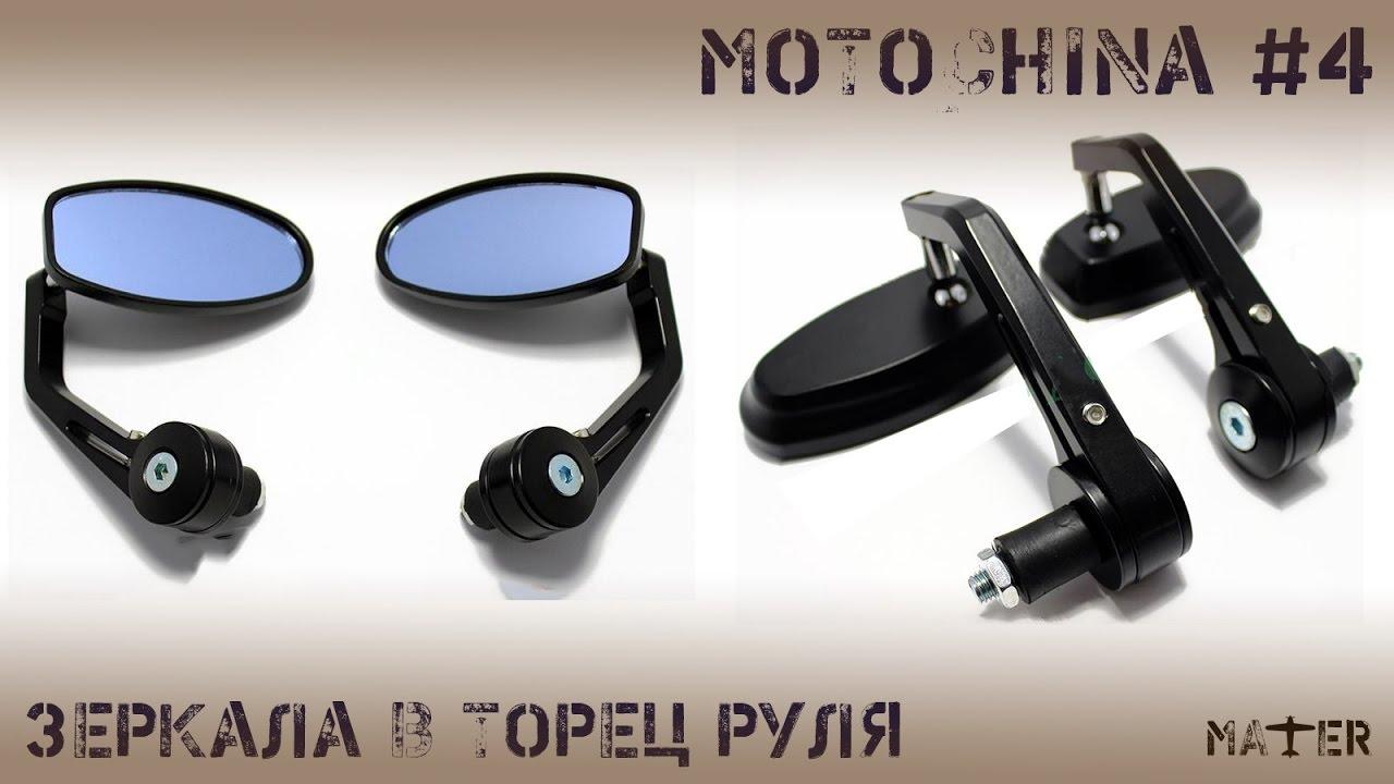 Интернет магазин parts ukraine продажа мото зеркал на мотоциклы, мопеды и скутера. Вы можете купить в наших мотомагазинах в киеве, одессе или днепропетровске (или заказать доставку по украине) как стандартные так и тюннинговые зеркала заднего вида. Если вы не нашли интересующее вас.