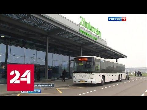 Четвертый московский аэропорт Жуковский принял первый рейс
