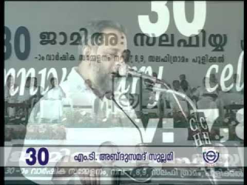 ജാമിഅ സലഫിയ്യ 30 ാം വാർഷികം ::വിദ്യാഭ്യാസ  സമ്മേളനം | എം.ടി അബ്ദുസ്സമദ് സുല്ലമി | പുളിക്കൽ