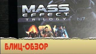 "Mass Effect TRILOGY PS3 Edition ""Блиц - обзор"""