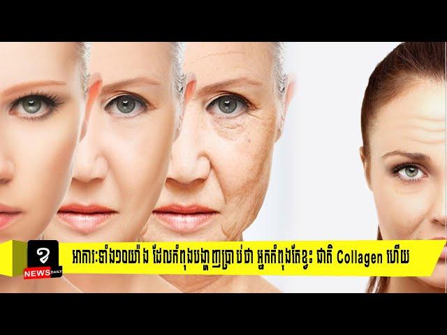 អាការៈទាំង១០យ៉ាង ដែលកំពុងបង្ហាញប្រាប់ថា អ្នកកំពុងតែខ្វះ ជាតិ Collagen ហើយ