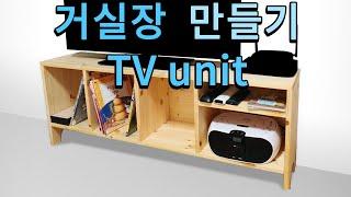 거실장 +작은 박스 만들기 / 레드파인 원목으로 만든 …