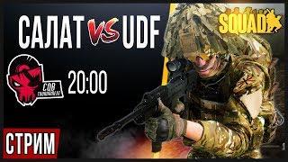 Турнир Squad 5x5  (Салат vs UDF)💥 СТРИМ 💥