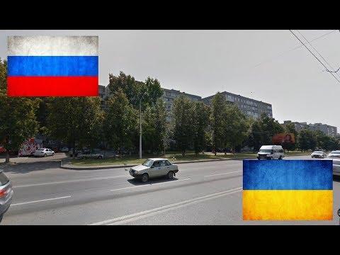 Россия - Украина.