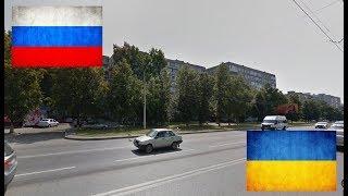 Россия - Украина. Сравнение. Уфа - Житомир.