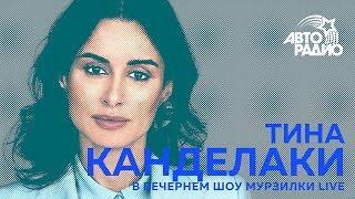 �������� ���� Тина Канделаки рассказала Мурзилкам зачем ей рэп-батл ������