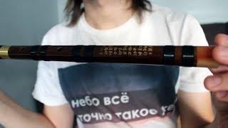 пытаюсь научиться играть на китайской флейте по инструкциям из интернета