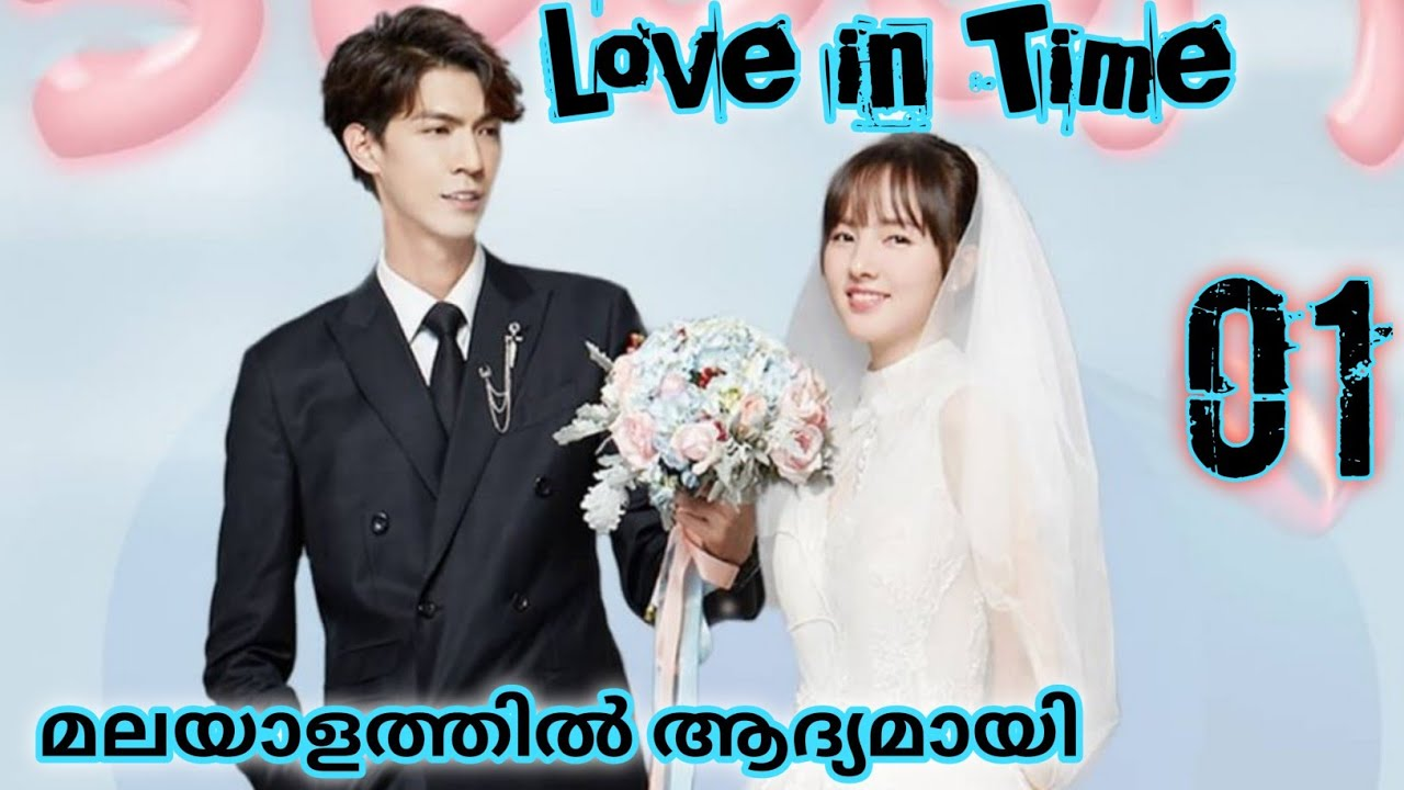 Download LOVE IN TIME(2020)/MALAYALAM EXPLANATION/CONTRACT MARRIAGE/LOVE/FIGHT/FRIENDSHIP/EP:1/PART1