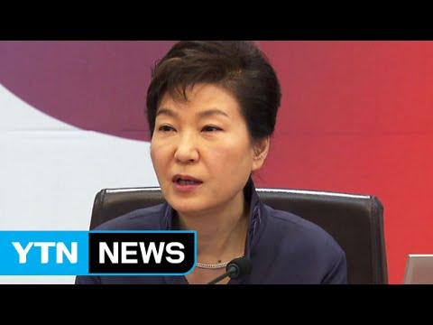"""박근혜 대통령 """"위안부 문제 해결 아베 총리 결단 내려야"""" / YTN"""