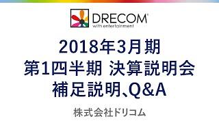 株式会社ドリコム|2018年3月期 第1四半期決算説明会Live配信