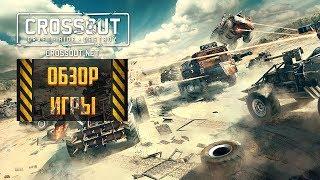 Crossout: обзор игры от Gaijin про боевые машины. Gameplay Кроссаут в ОБТ