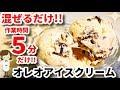 【途中のかき混ぜ不要】簡単で美味しい!『オレオアイスクリーム』Oleo Ice Cream