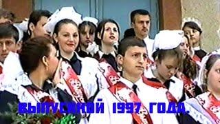 Выпускной 1997 г. Березанка(Выпускной 1997 г. Березанка., 2016-05-13T12:54:11.000Z)