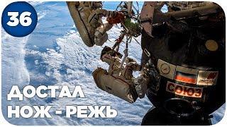 Прыгающий среди звезд   КП#36