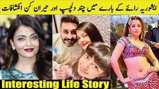 30 Unknown Facts about aishwarya rai | life story in hindi | celebrities lifestyle | lifestyle blogs