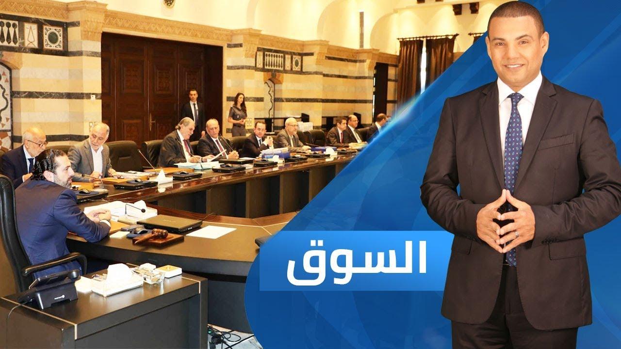 قناة الغد:جلسة نهائية للحكومة اللبنانية لمناقشة الموازنة | السوق - 2019.5.22