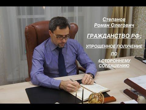 ГРАЖДАНСТВО РФ: упрощенное получение по 4-стороннему Соглашению.