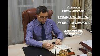 Rossiya FUQAROLIGI: 4-yo'l Shartnoma to'plash.