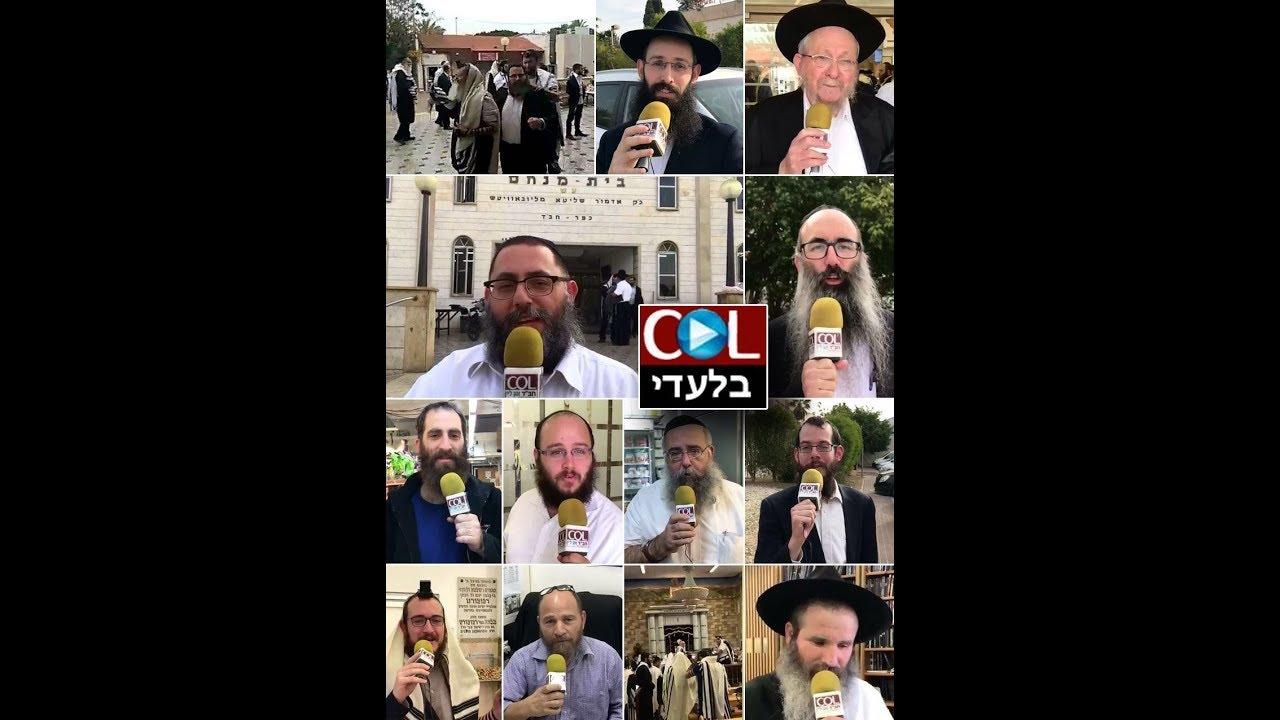 דידן נצח שחרורו במפתיע של ר' שלום מרדכי רובשקין