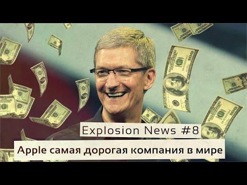 Explosion News #8. Apple самая дорогая компания в мире и многое другое