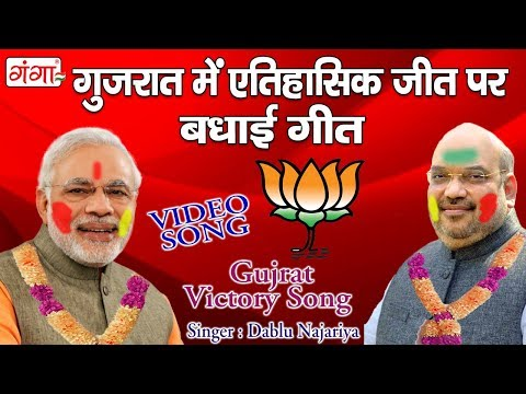 Narender Modi Gujarat Victory Song    BJP Wins In Gujarat Election 2017