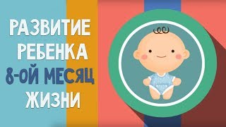 видео Как развивать ребенка в 8 месяцев