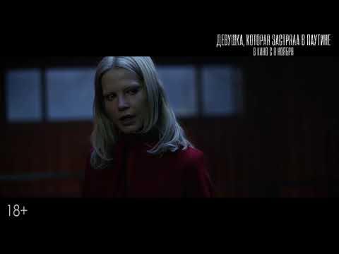 Кадры из фильма Девушка, которая застряла в паутине