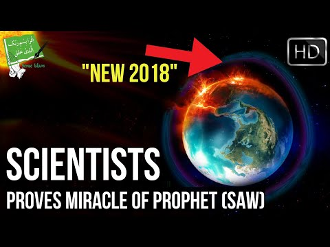SCIENTISTS PROVES MIRACLE OF PROPHET (S) ABOUT ATMOSPHERE {New 2018}