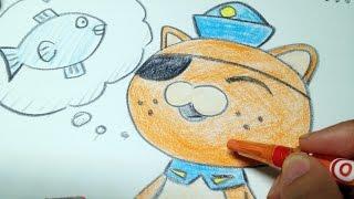 바다탐험대 옥토넛 - 콰지 그리기 The Octonauts - quasi drawing 라임튜브 LimeTube